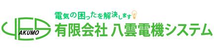 有限会社 八雲電機システム