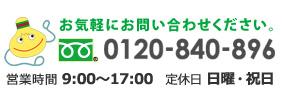 TEL:0120-840-896